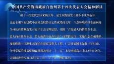 中国共产党海南藏族自治州 第十四次代表大会精神解读