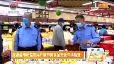 湟源县市场监管局开展节前食品安全专项检查