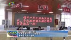 江西省萍乡市人大常委会考察组来格尔木市考察