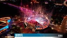 海东新闻联播 20210913