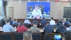 全省中秋国庆假期安全防范工作视频会议召开 海西州设立分会场