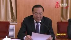 海北州政府召开第一次全体会议