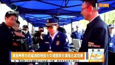 黄南州举办首届消防刑侦火灾调查联合演练比武竞赛