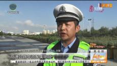 高速交警发布中秋节期间交通安全出行提示