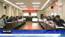 海北州人民检察院牵头组织召开侵害未成年人强制报告制度联席会议
