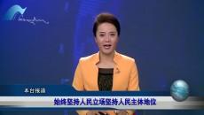 海南新闻联播 20210913