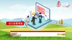 """""""十三五""""时期 门源县域经济综合实力稳步攀升"""