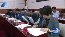 海南州召开新任州级领导班子集体谈话会