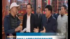 吉林省人大常委会调研组来海东市调研