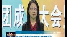 第七届全省民族运动会海东代表团成立