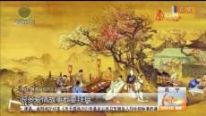 中秋佳节话习俗