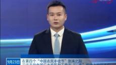 """在第四个""""中国农民丰收节""""到来之际 习近平向全国广大农民和工作在""""三农""""战线上的同志们致以节日祝贺和诚挚慰问"""