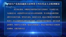 海南新闻联播  20210914