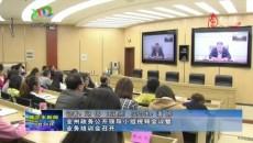 海西州政务公开领导小组视频会议暨业务培训会召开