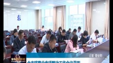 海东市殡葬业专项整治工作会议召开