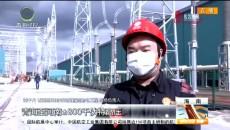 绿电产业助力经济高质量发展