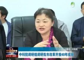 中科院调研组调研海东市改革开放40年成就