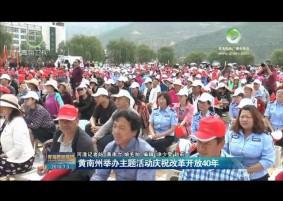 黄南州举办主题活动庆祝改革开放40年