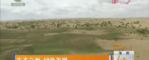 生态立州 绿色发展