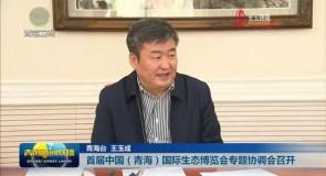 首届中国(青海)国际生态博览会专题协调会召开
