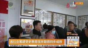 省红会筹建党史教育馆并取得初步成效