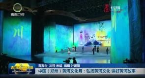 中国(郑州)黄河文化月:弘扬黄河文化 讲好黄河故事