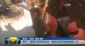 西宁:建筑工地突发塌方 消防员徒手刨救被困人员