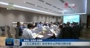 《三江源生态》杂志举办公开发行研讨会