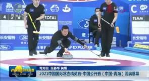 2021中国国际冰壶精英赛·中国公开赛(中国·青海)圆满落幕