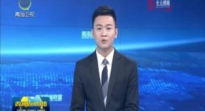 青海新闻联播 20210412