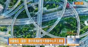 中国电信(国家)数字青海新型大数据中心开工奠基