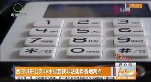 西宁城东公安48小时查获非法售卖香烟窝点