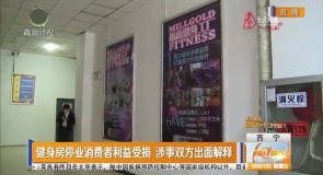 健身房停业消费者利益受损 涉事双方出面解释