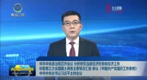 中共中央政治局召开会议 分析研究当前经济形势和经济工作 听取第三次全国国土调查主要情况汇报 审议《中国共产党组织工作条例》中共中央总书记习近平主持会议