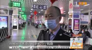 西宁客运中心站全力保障五一假期旅客出行