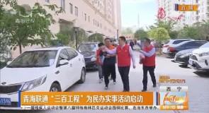 """青海联通""""三百工程""""为民办实事活动启动"""