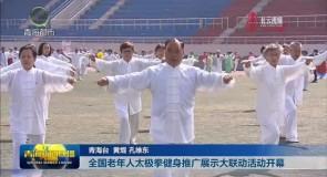2021青海文化旅游节 全国老年人太极拳健身推广展示大联动活动开幕