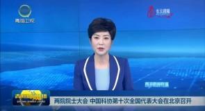 两院院士大会 中国科协第十次全国代表大会在北京召开