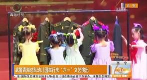 """武警青海总队幼儿园举行庆""""六一""""文艺演出"""