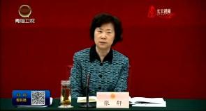 重庆市人大常委会来青考察调研