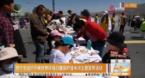 西宁市组织开展世界环境日暨保护湟水河主题宣传活动