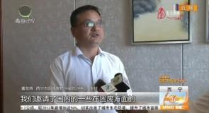 """中国(青海)美高梅官方网生态博览会""""无废城市""""建设座谈会召开"""