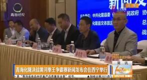 青海化隆决战黄河拳王争霸赛新闻发布会在西宁举行
