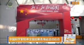 中国科学家精神全国巡展青海站活动启动