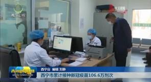 西宁市累计接种新冠疫苗106.6万剂次