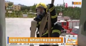实操实训为实战 海西消防开展紧急救援培训