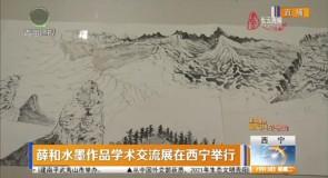 薛和水墨作品学术交流展在西宁举行