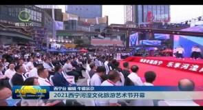 2021西宁河湟文化旅游艺术节开幕