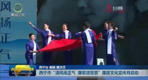 """西宁市""""清风扬正气 廉歌颂党恩""""廉政文化宣传月启动"""