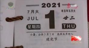 百年领航初心如磐 乘风破浪党旗飘扬 庆祝中国共产党成立100周年特别节目(四)